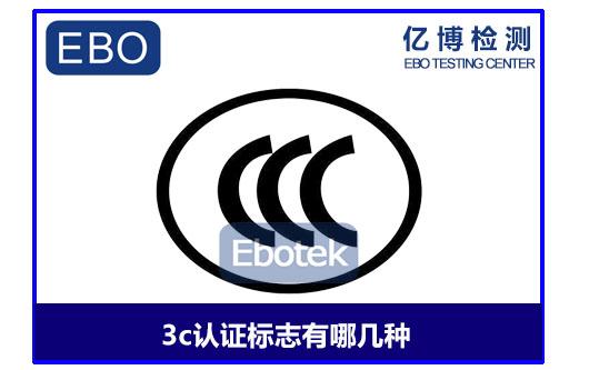 3c认证标志有几种