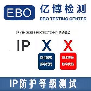 防水等级测试标准与方法