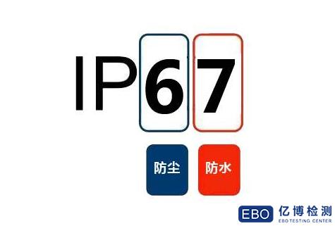 IP67防护等级测试
