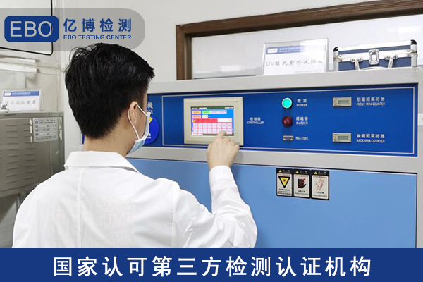 洁面仪IP67防护测试